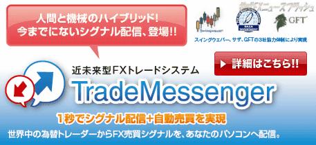 saza-investment-trade-messenger.png