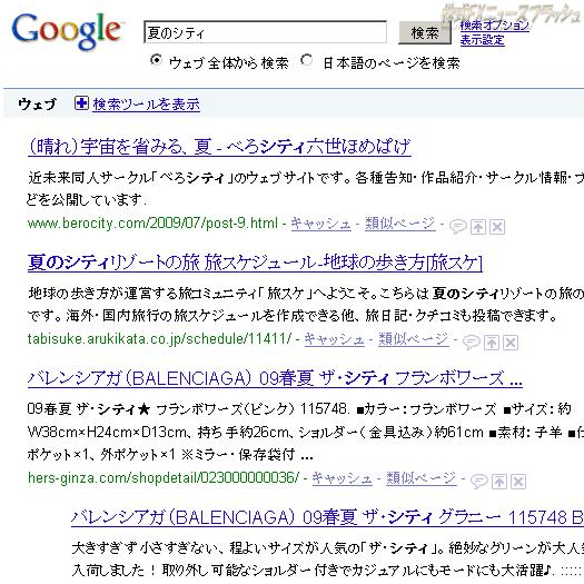 夏のシティ Google!検索結果