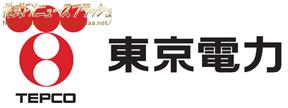東京電力 東電
