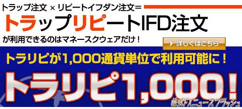 トラリピ 1000通貨