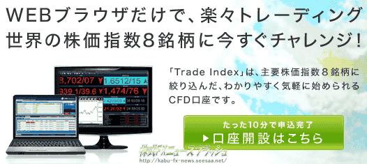 トレードインデックス Trade Index