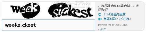 ツイッター 登録できない 画像認証
