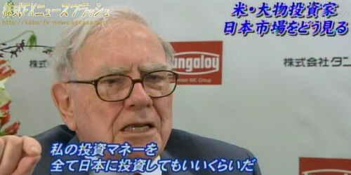ウォーレン・バフェット Warren Buffett